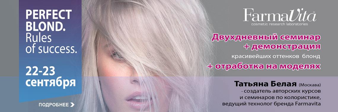 farmavita_perfect-blond