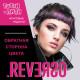 Презентация новой итальянской краски для волос Reverso, Selective Professional