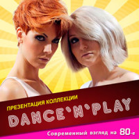 Коллекция стрижек DANCE and PLAY