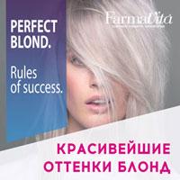 FARMAVITA, Perfect Blond - красивейшие оттенки блонд 2021