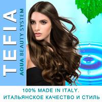 Презентация нового бренда TEFIA