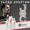 Заряд энергии (JOC Cure)
