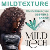 Полуперманентная завивка Mildtexture