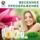 Уход за волосами весной. Косметика JOC (Barex Italiana)