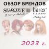 Barex, Selective. Обзорный семинар