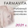 Углубленный семинар по красителям Farmavita