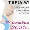 Семинар TEFIA MY, новый бренд